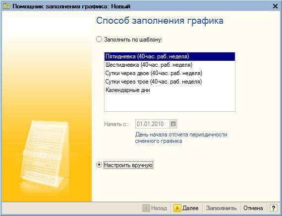 работа в москве график сменный: